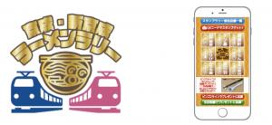 京成・新京成モバイルスタンプラリー ニュースリリースのお知らせ